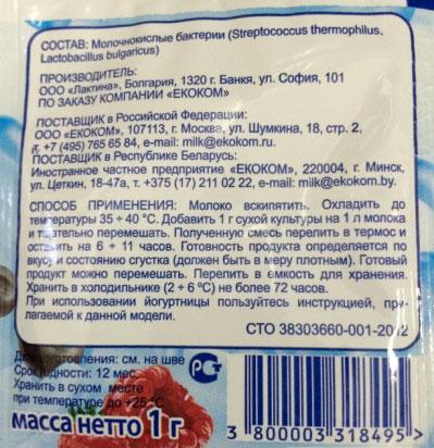 zakvaska-jogurt-laktina-opisanie-otzyvy-2