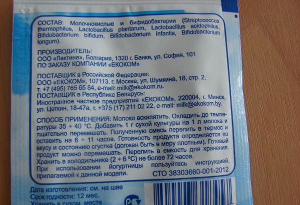 zakvaska-laktina-bifidum-ekokom-2