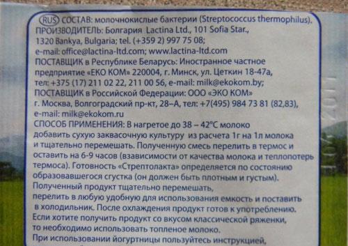 zakvaska-laktina-ryazhenka-ekokom-2
