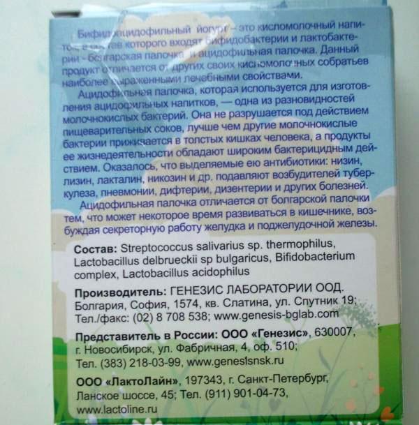 zakvaska-genezis-dlya-bifidoacedofilnogo-jogurta-2