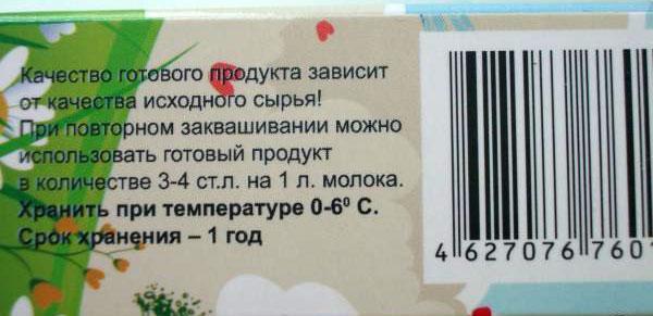 zakvaska-genezis-dlya-bifidoacedofilnogo-jogurta-3
