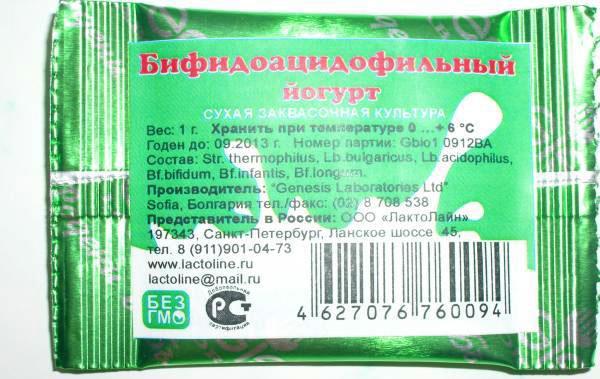 zakvaska-genezis-dlya-bifidoacedofilnogo-jogurta-5