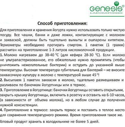 suxaya-zakvaska-kefir-genesis-1